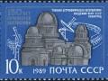 Пулковская обсерватория, почтовая марка СССР, 1989 год