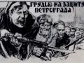 А. П. Апсит (Петров). Грудью на защиту Петрограда! Плакат. 1918 г