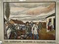 Белогвардейский плакат: «Так хозяйничают большевики в казачьих станицах»