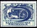 Марка 1923 года с изображением Фордзона, посвященная всероссийской сельскохозяйственной и промышленной выставке