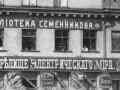 1-я Городская стоматологическая поликлиника, Невский проспект, 46