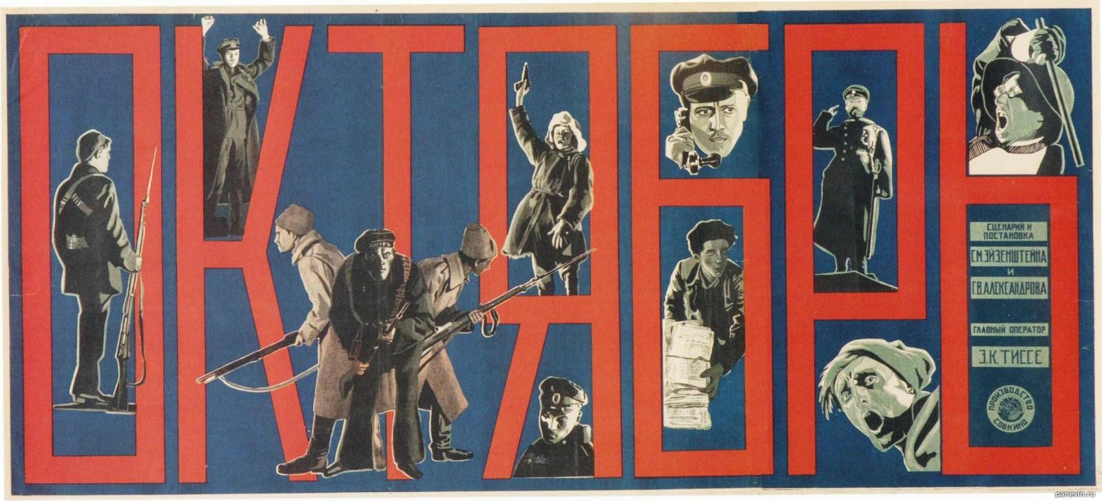 Картинки по запросу сергей эйзенштейн октябрь