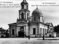 Введенская церковь. Фото начала XX века