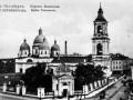 Вознесенская церковь, дореволюционная открытка