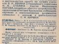 Рекламный проспект Музея Кирова, 30-е годы