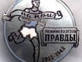 Знак участника пробега на приз газеты «Ленинградская Правда» 1923-1948 гг
