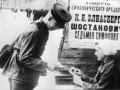 Продажа билетов на премьеру Седьмой симфонии Д. Д. Шостаковича. 1942.