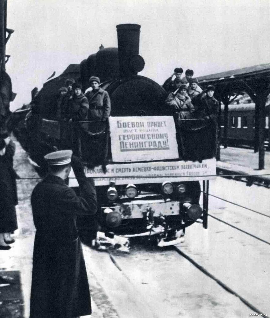 Фото прибытия первого поезда на Финляндский вокзал 7 февраля 1943 года