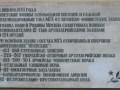 Мемориальная доска в посёлке Мга, в честь освобождения от немецкой оккупации 21 января 1944 года