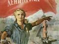 Плакат «Мы отстояли Ленинград! Мы восстановим его!»