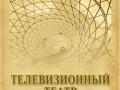 Обложка издания главного управления Литературно-драматических программ