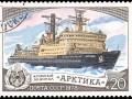 Почтовая марка 1978 года с изображением атомного ледокола «Арктика»