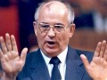М.С. Горбачёв