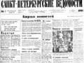 Первый номер возобновленной газеты «Санкт-Петербургские ведомости», 1991 год