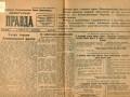 Фронтовая газета «Ленинградская правда» 8 февраля 1942 года