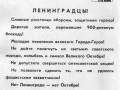 Одна из многочисленных листовок, коими Ленинградский обком КПСС засыпал город накануне рефернендума.
