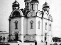 Оригинальный Екатерининский собор. Фото начала XX века
