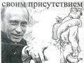 Уважаемые петербуржцы, жители великого города, не омрачайте наш праздник своим присутствием. Все вон!