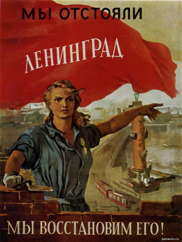 Плакат: Мы отстояли Ленинград. Восстановим его!