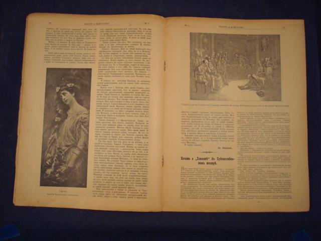 Номера журнала «Театр и искусство» за 1912 год