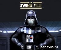 Swine flu | Свиной грипп A/H1N1 — Дарт Вейдер в ватно-марлевой маске