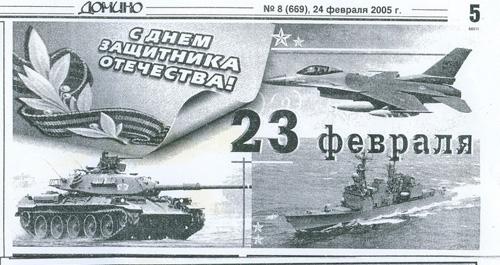 Плакат к 23-му февраля. На защите отечества — F-16, японский танк тип 74, эскадренный миноносец типа «Спрюэнс» ВМФ США.