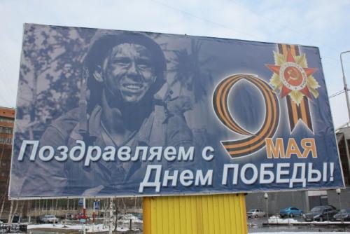 Плакат к Дню Победы, Барнаул 2013 год