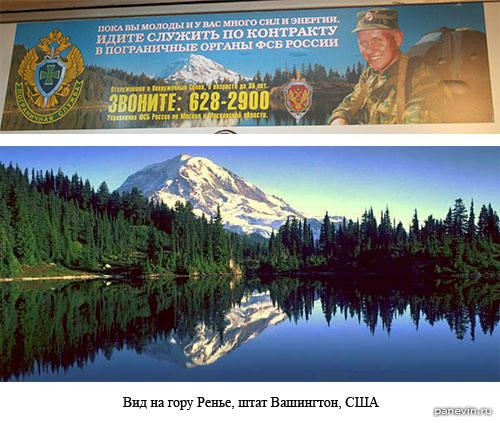 Плакат в московском метро: Идите служить по контракту в пограничные органы ФСБ России!