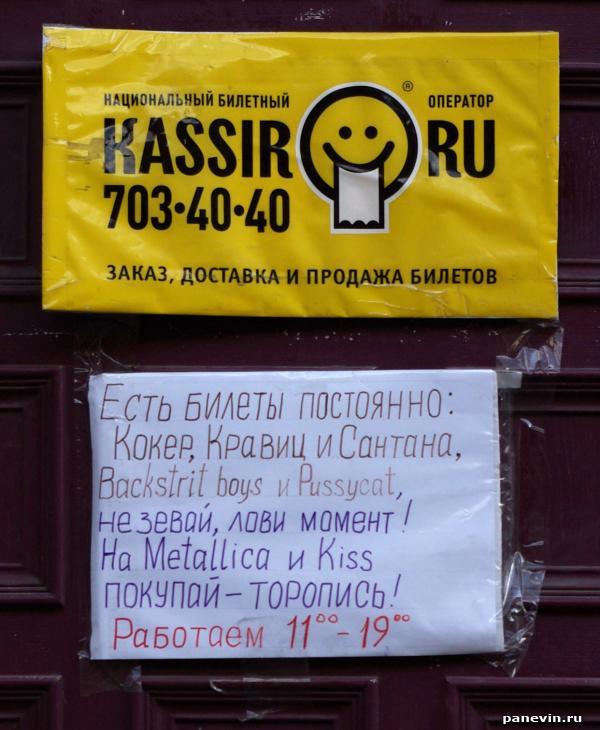 На двери отделения КассирРу