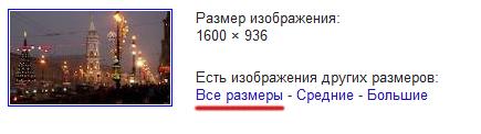 Google: поиск по картинкам