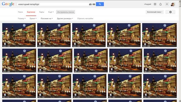 Google: поиск по картинкам. Новогодний Петербург
