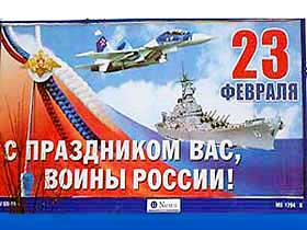23-е февраля линкор «Миссури», Москва