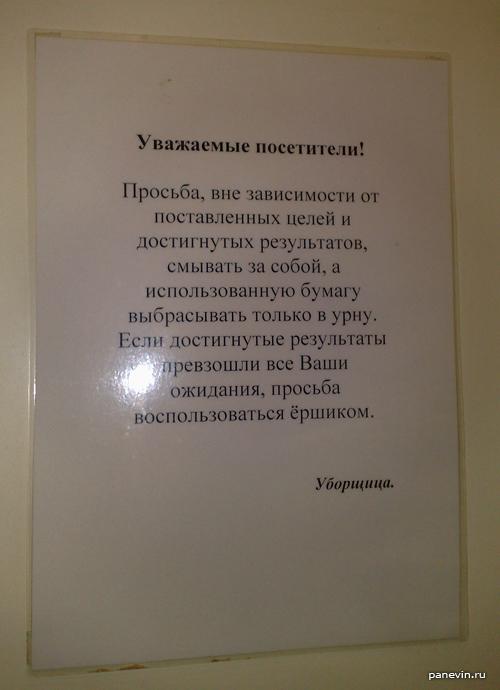 Объявление в ватерклозете