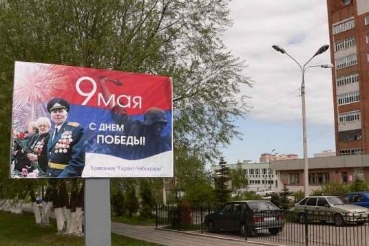 плакат на 9-е мая в г. Чебоксары