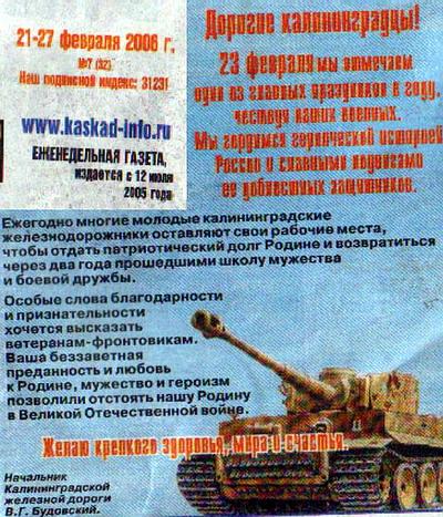 Поздравление ветеранов, отркытка с «Тигром» T-VI газета «Каскад» Калининград