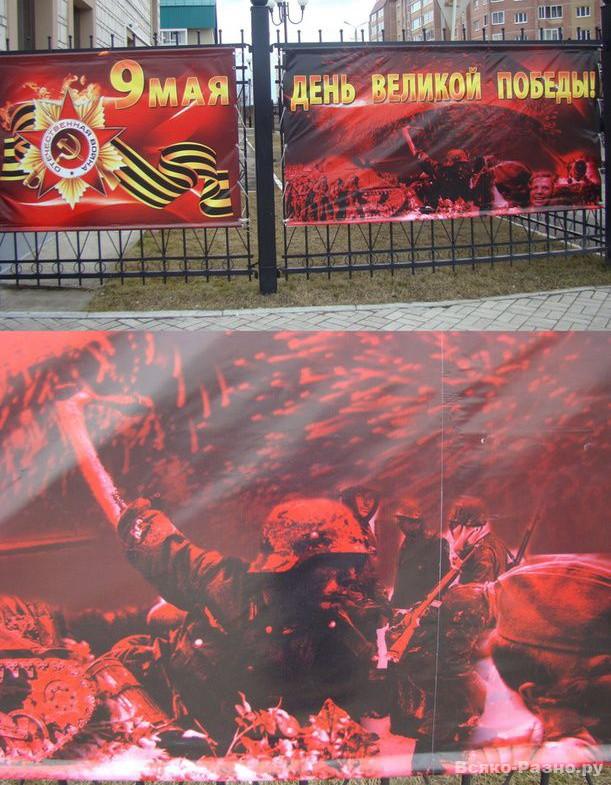 плакат на 9-е мая в г. Ухта (2010 год)