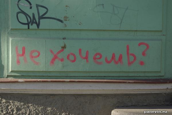Надпись на стене — Не хочешь?