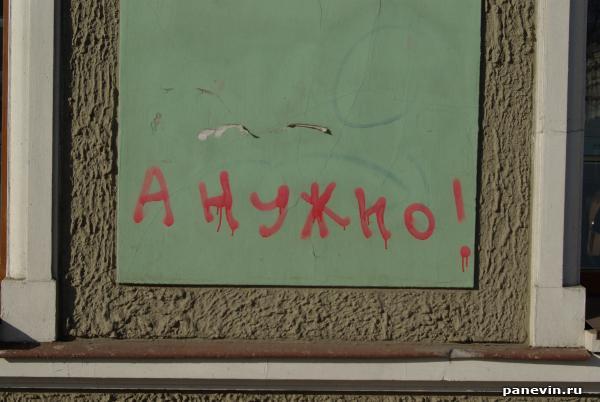 Надпись на стене — А нужно!