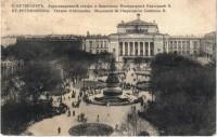 Александринский театр и памятник Екатерине II. Фото 1900-х годов