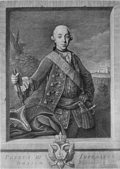 Петр III (гравюра, Штенглин) | Петр III Федорович (Карл Петр Ульрих)