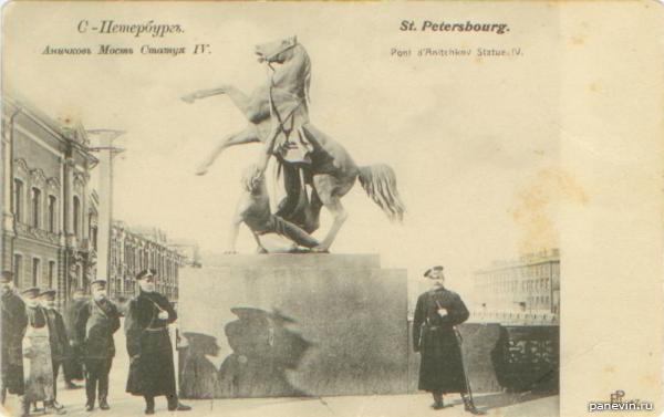 Аничков мост, открытка начала XX века