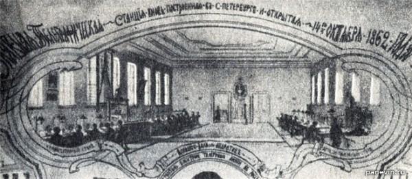 Петербургская телеграфная станция, открытая в 1862 году. Современная литография