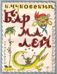 К. И. Чуковский, «Бармалей». Обложка книги с иллюстрациями М. Добужинского