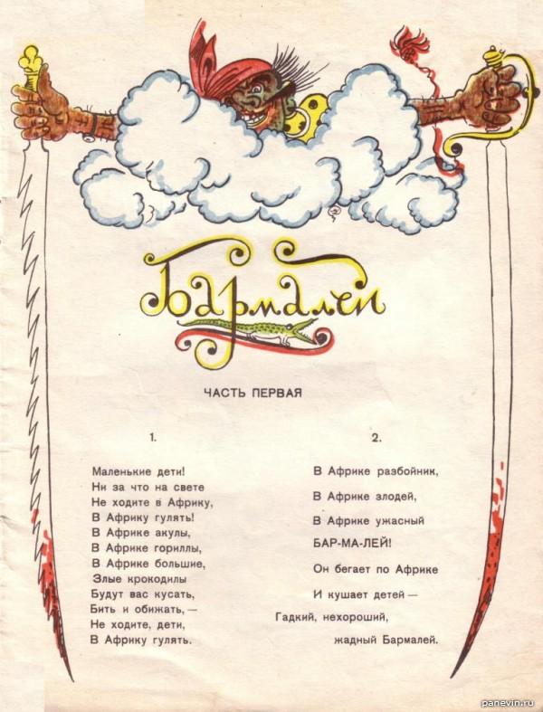К. И. Чуковский, «Бармалей». Часть первая. Книга с иллюстрациями М. Добужинского